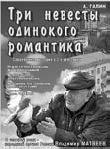 Хлестаков, Городничий, Король Лир и Одинокий Романтик…/Владимир Матвеев