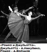 Ромео и Джульетта тридцать лет спустя