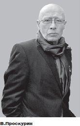 Виктор Проскурин: горжусь сопричастностью
