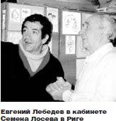 """Семен Лосев: БДТ. """"Дачники"""". 1975-76гг."""