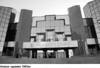 Саратов. Театр особого назначения