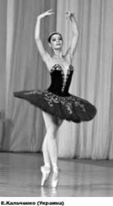 """Юность и мастерство/ III Международный балетный конкурс """"Молодой балет мира"""""""