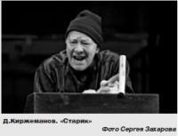 Юбилей Дмитрия Киржеманова ( Томск)