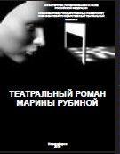 «Театральный роман Марины Рубиной».  Издание Новосибирского государственного университета