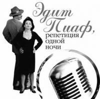 30 лет сценической деятельности Федора и Галины Шевяковых (Ижевск)