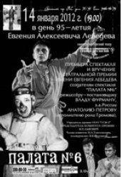 Вручение премиии им. Евг. Лебедева (Санкт-Петербург)