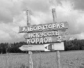 Лик Кордона/Псковская область
