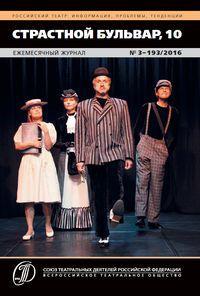 Театр и театральная критика в культуре современного российского общества