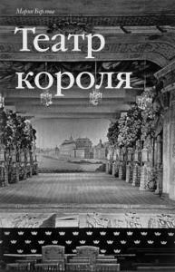 Король, политика, театр / М.С. Берлова. Театр короля. Густав III и становление шведской национальной сцены