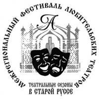 Время театральных сезонов / Курортный театр в Старой Руссе
