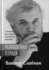 Виктор Славкин. «Разноцветные тетради». М., Галактика, 2017