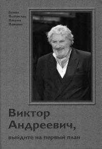 О Борцове - с любовью. Библиотека Малого театра