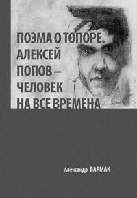 Чтобы знали и помнили / Александр Бармак. «Поэма о топоре. Алексей Попов — человек на все времена»