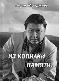 Пройти Белой дорогой / Борис Манджиев. «Из копилки памяти...»