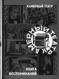 Камерный театр. Книга воспоминаний