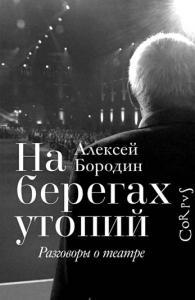 """Разговоры о театре и не только / А.Бородин. """"На берегах утопий"""""""