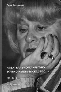 Верность Веры / Вера Максимова. «Театральному критику нужно иметь мужество...»