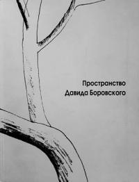 Большое видится на расстоянье  / Римма Кречетова. «Пространство Давида Боровского»