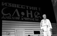 """Россия - родина слонов? / """"Слон"""" в МТЮЗе"""
