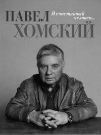 Исповедь счастливого человека / Павел Хомский