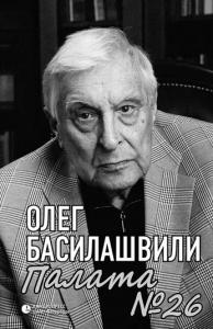 "Монолог неравнодушного человека / Олег Басилашвили. ""Палата №26"""