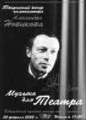 Музыка - прежде всего/Вспоминая Александра Новикова