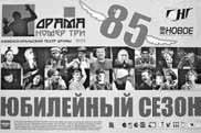 """Юбилей Каменск-Уральского театра """"Драма номер три"""""""